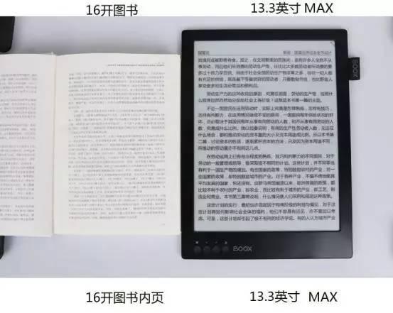 BOOX电纸书涵盖市场所有主流尺寸,开放式阅读引领行业潮流