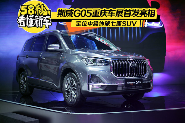 斯威G05重庆车展首发亮相 定位中级七座SUV