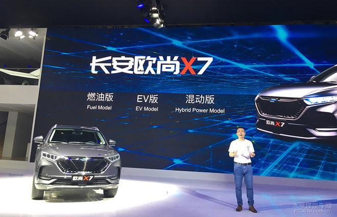 欧尚X7亮相重庆车展,新车将提供三种动力版本