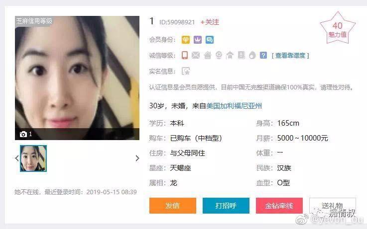 """""""苏享茂事件""""主人公翟欣欣再现世纪佳缘,CEO:已拉黑"""