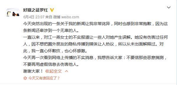 """和平县新闻 江一燕回应与好利来总裁罗红往事,""""只是多年好友"""""""