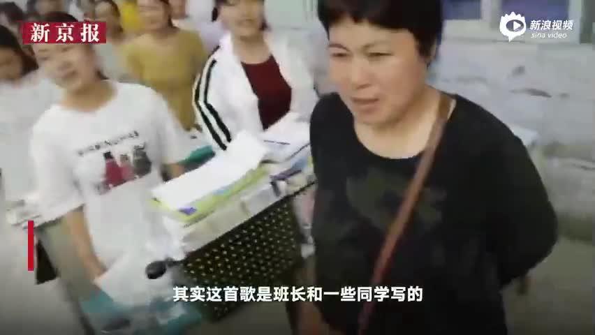 高三学生改编歌曲献给班主任 老师痛哭着拥抱学生
