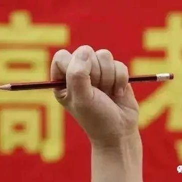 """护航!漳浦县1456名考生已""""出征"""" 马到成功得提名"""