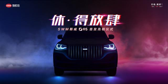 "SWM斯威G05重庆车展首发 开启""休·得放肆""江湖探索之旅"