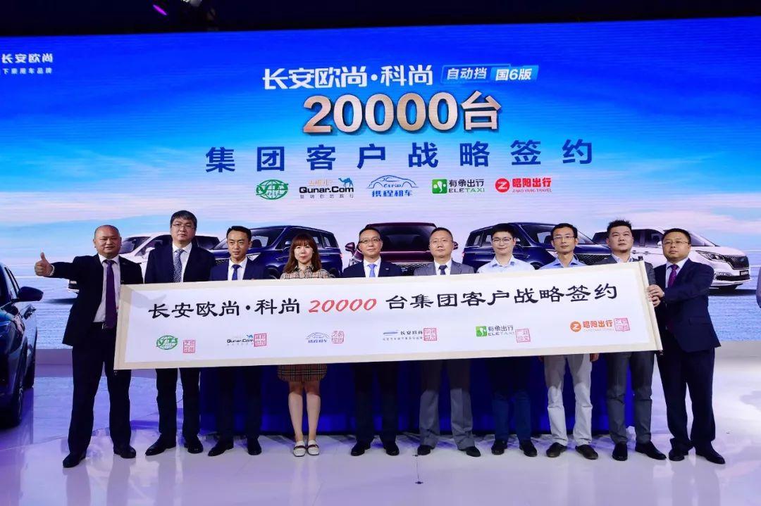长安欧尚X7单日斩获20000台大单 逆市提振自主品牌信心
