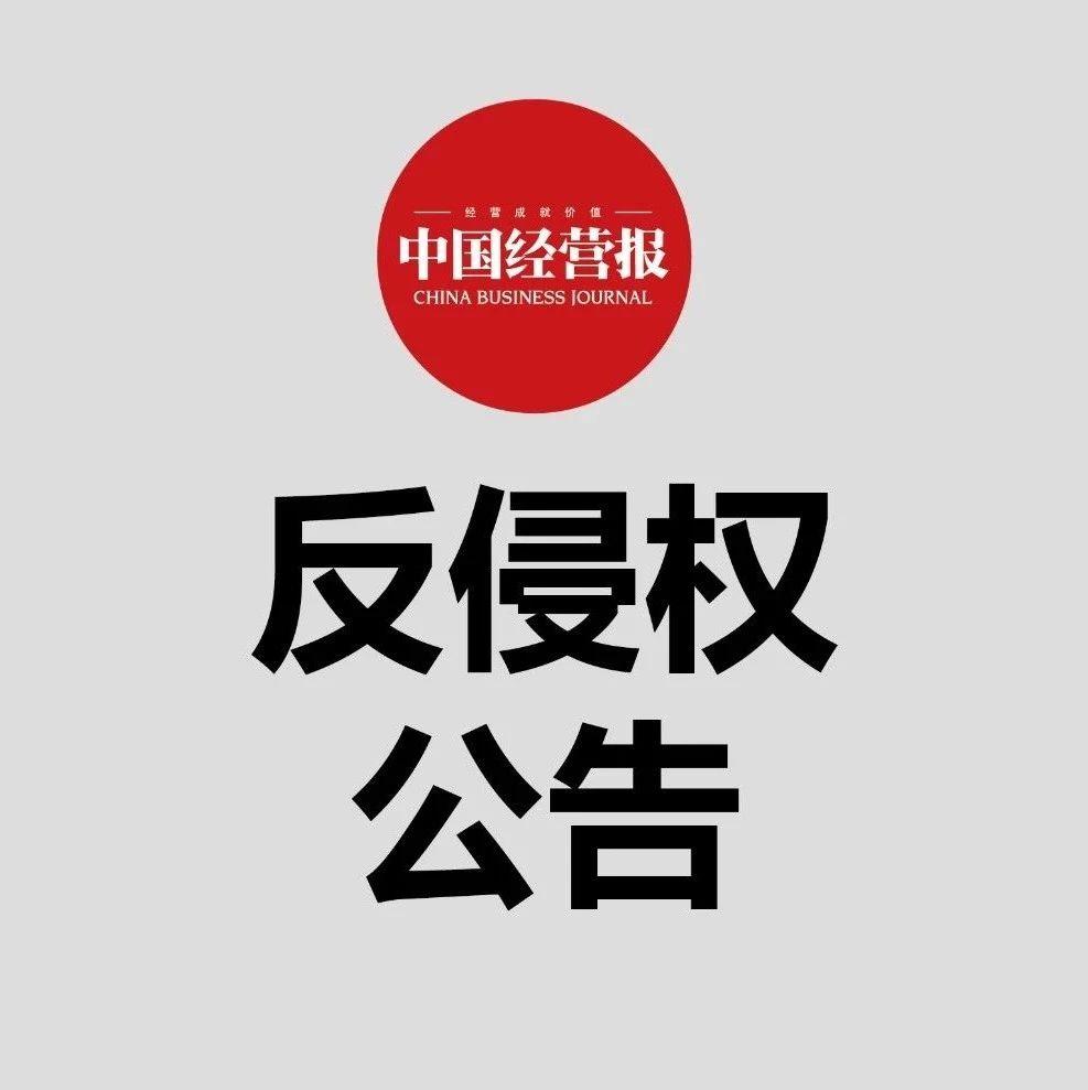 《中国经营报》反侵权公告(第81期)