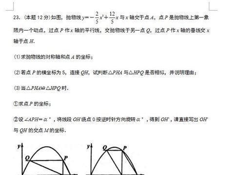 浙江版九年级上册数学期末考试题,可作中考复习专用