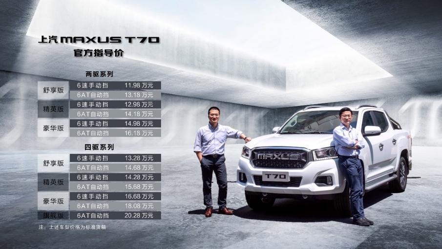 国内首款柴油国6皮卡上汽大通MAXUS T70正式上市,11.98万元起