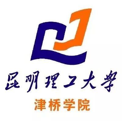 昆明理工大学津桥学院2019年财务人员招聘公告