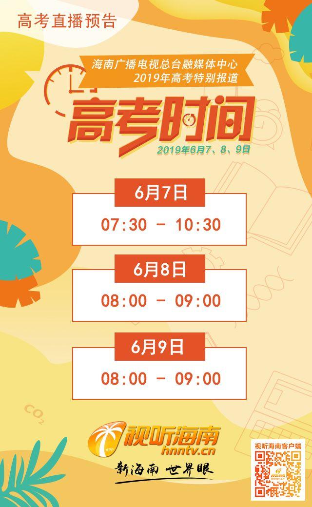 海南广播电视总台融媒体中心特别直播《高考时间》带你直击高考!