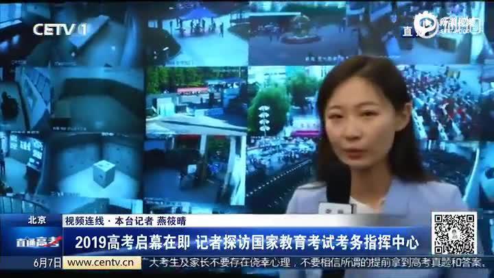记者探访国家教育考试考务指挥中心