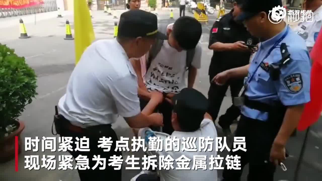 郑州考生穿金属拉链裤子被拒入场 巡防员现场拆拉链