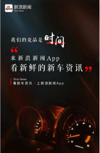 重拳布局大垂直内容生态 新浪新闻app发力新车资讯服务