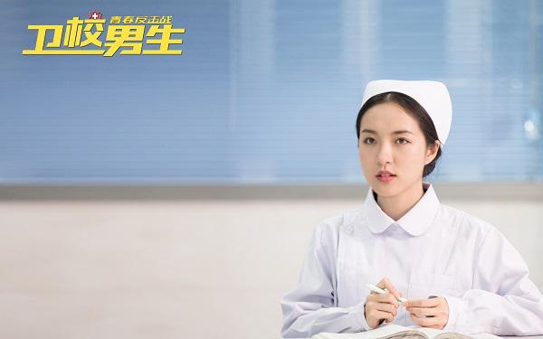 《卫校男生:青春反击战》今日上线 硬核学姐何之舟变身校草学霸
