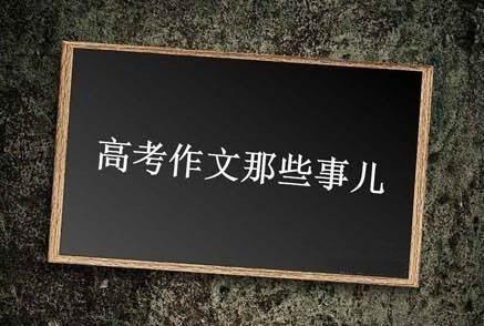 浙江高考作文题难不难?台州和温州等大咖这样评析