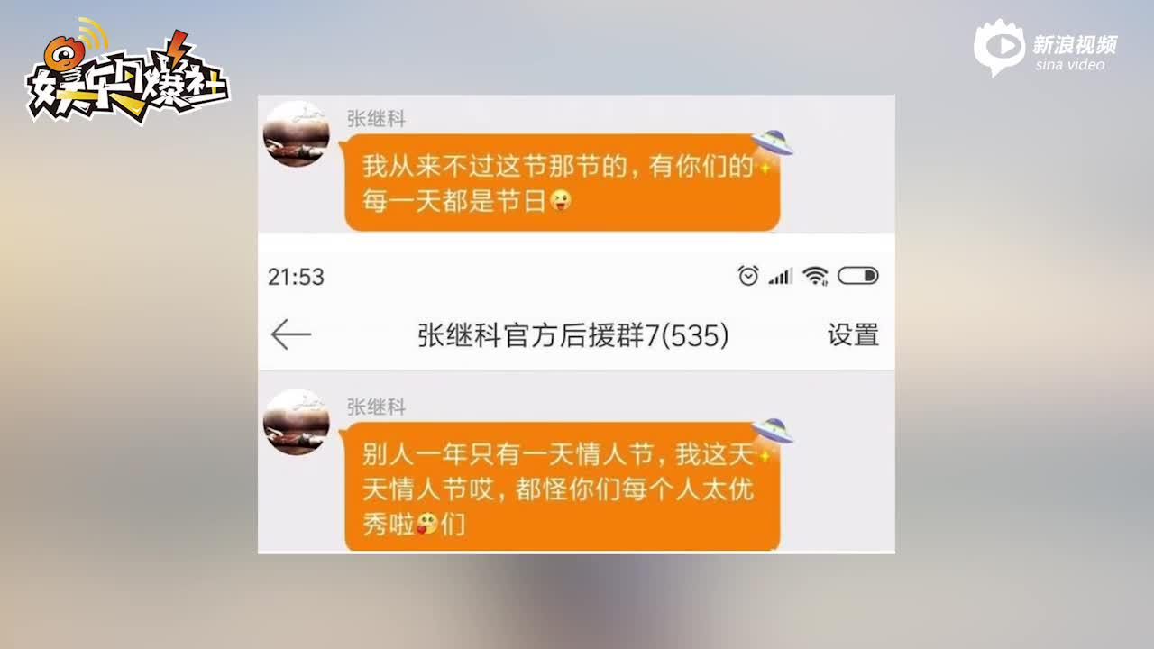 视频:景甜宣布与张继科分手:感恩曾相遇 愿今后安好