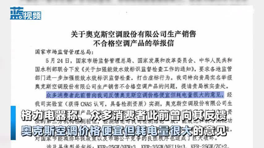 格力举报奥克斯—北京商报