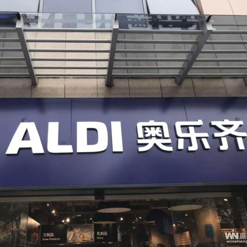 实探奥乐齐ALDI中国首店:更像一家进口食品超市