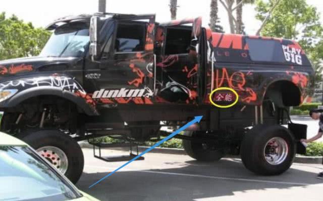 奥尼尔的贴身座驾,看着像一辆巨型卡车,车身2个汉字象征其地位