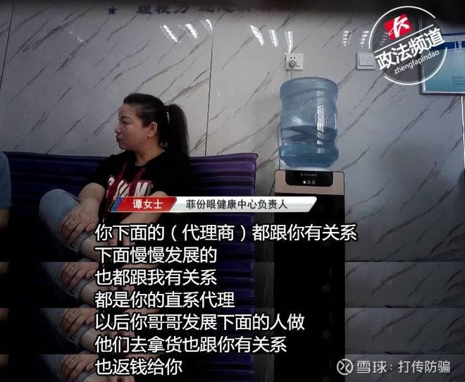 """""""金士力佳友""""C胞水,一瓶都别买!投资450万的她后悔都来不及"""