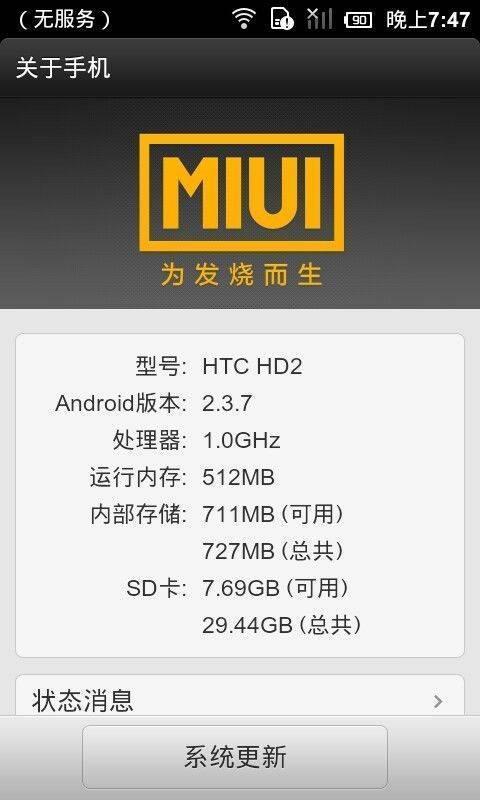 """十年前的HTC HD2,一路飙升至安卓7.0,被誉为""""刷机之王"""""""