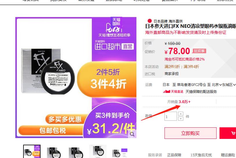 日本网红眼药水加拿大禁售 天猫京东仍在售:月销三万
