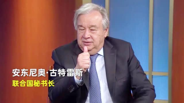 联合国秘书长:给马云和梅琳达·盖茨的数字经济报告打A+