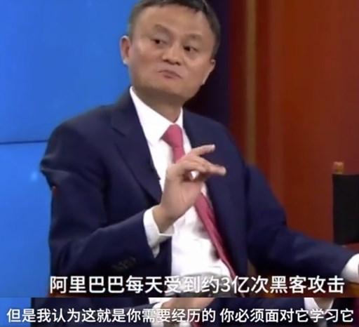 马云:阿里每天受到3亿次攻击 别过度担忧网络安全