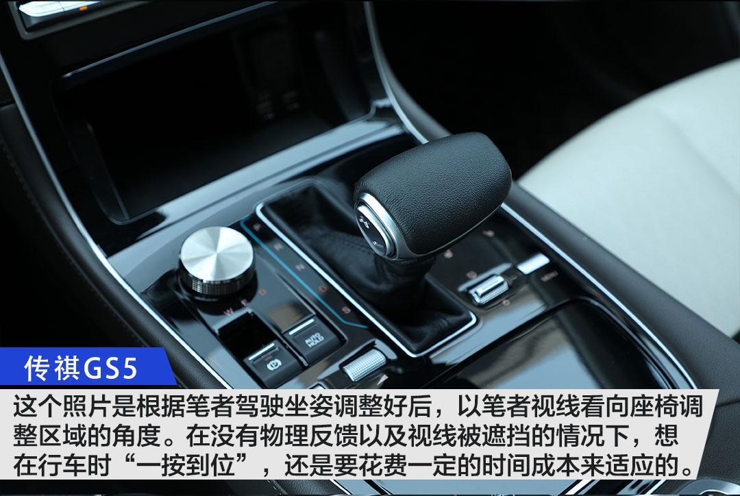 """试驾广汽传祺GS5!一个让人刮目相看的""""二哥""""!"""