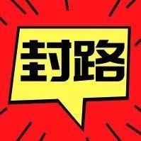 封路72日!6月15日—8月25日,桂丹路谢边立交桥分阶段封路!