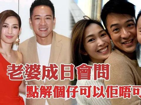 【宋熙年已经习惯了】陈智燊:老婆成日问点解个仔可以他不可以