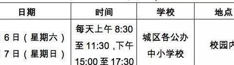 2019南宁良庆区进城务工人员随迁子女学区划分、报名方式公布