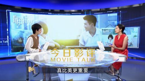武瑶做客《今日影评》 多维评析国产青春片《最好的我们》
