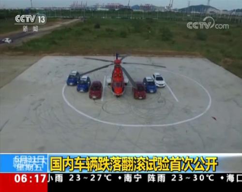 CCTV关注空投翻滚试验,一汽奔腾X40创新诠释安全