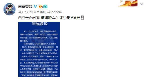 """南京交警:两男子夜间""""裸骑""""摩托车闯红灯 涉事3人被查获"""