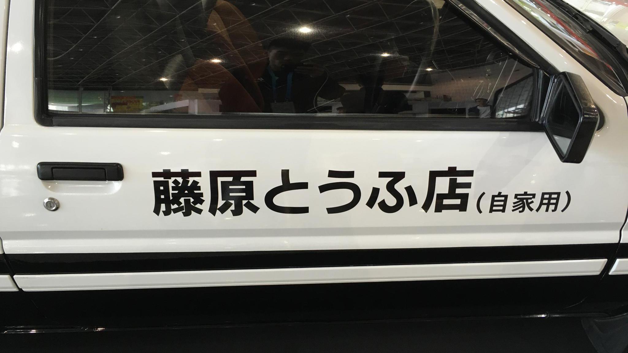 《头文字D》拓海的AE86究竟用了哪些改装件?