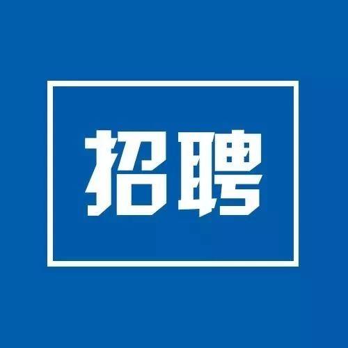 招聘|人民日报海外网、工人日报·河南记者站、中国教育报、搜狐视频、雄安高科技企业创新联盟、《中国经济周刊》杂志社