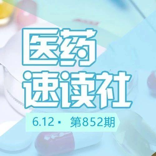 速读社丨恒瑞PD-1定价19800元/瓶 政府鼓励商保与社会办医结合