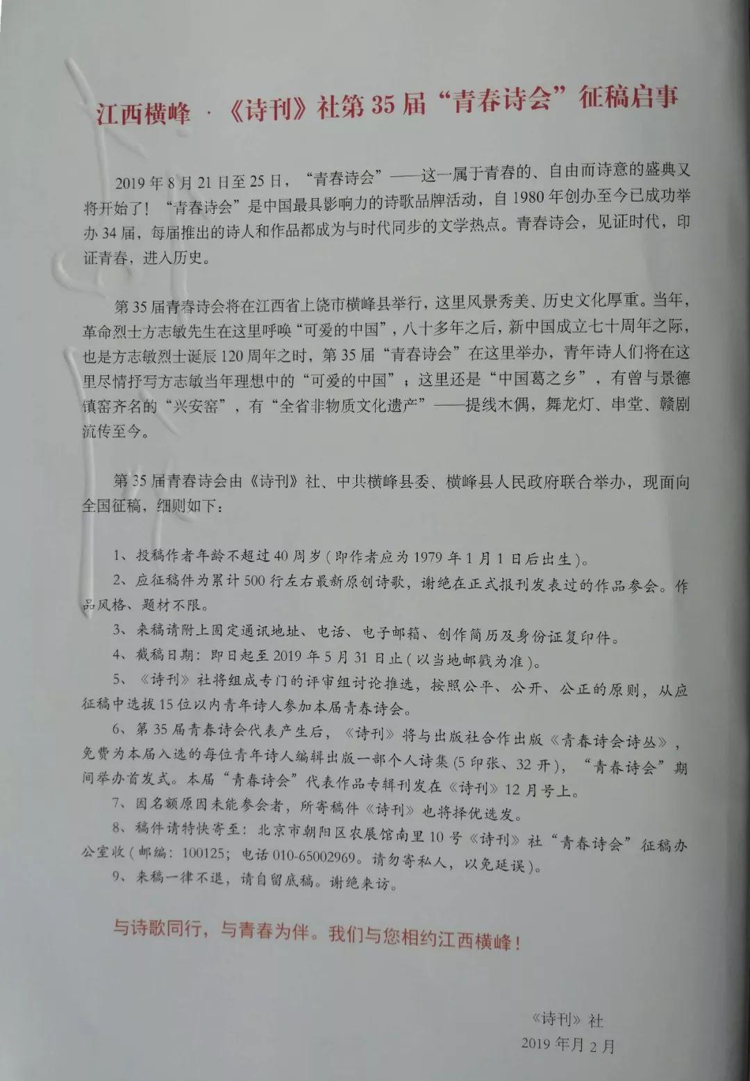 """漆宇勤入选《诗刊》社第35届""""青春诗会"""""""