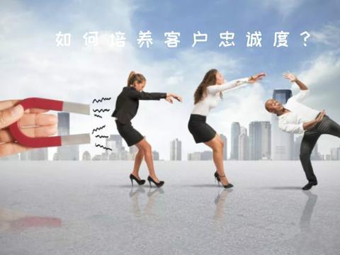 U传播:三大核心策略培养品牌忠诚顾客