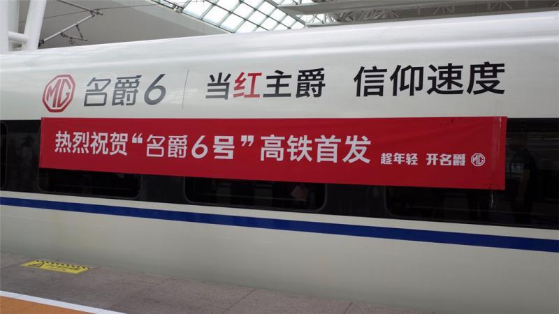 名爵6号动车组现身上海,其实是给汽车爱好者的一个礼物?