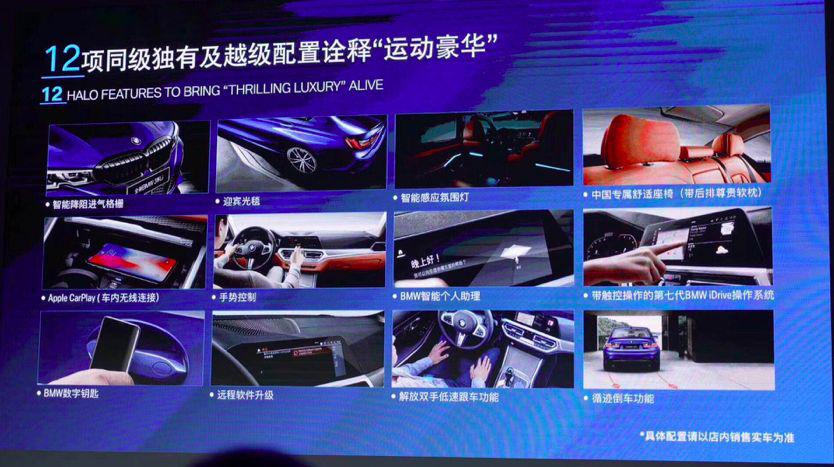 从全新一代BMW 3系定价看宝马本土化新思维|车壹条