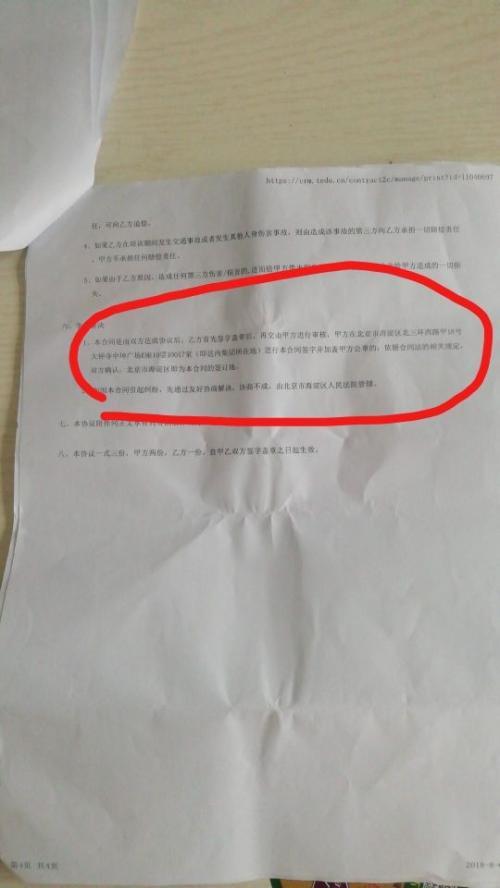 """智联58等招聘网存陷阱 多位毕业生入坑""""培训贷"""""""