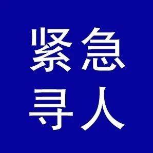 【扩散】山东青年政治学院大一学生说去看黄河,7天未归……