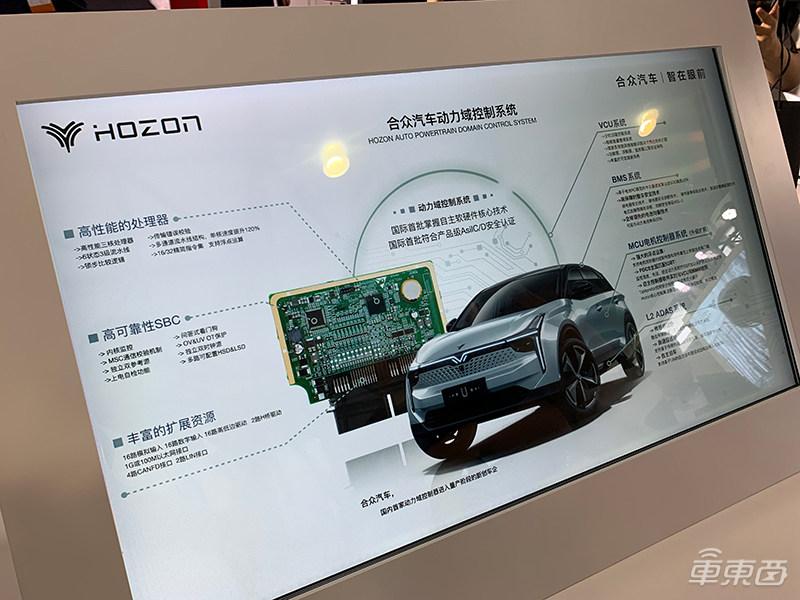 合众汽车展示三大核心域控制器 练好新造车技术基本功