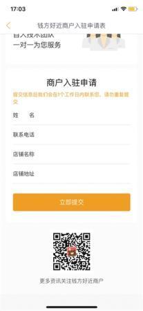 錢方好近商戶入駐申請表頁面。