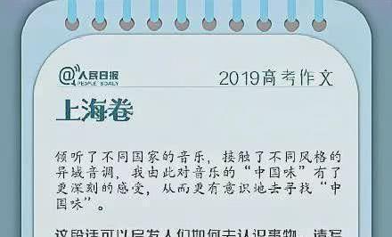 笑谈2019高考作文上海卷,写四大音乐流氓肯定拿高分,你信不信?