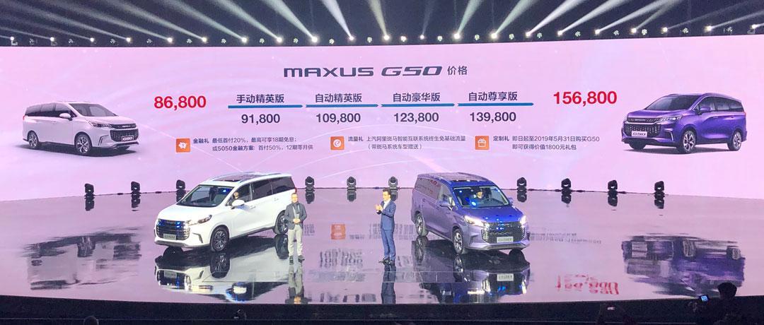 比宋MAX大一圈,还是国六排放,上汽大通G50售价8.68万起