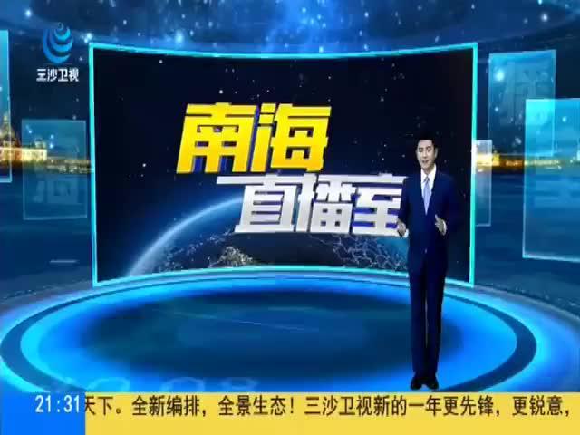 国台办:逾万名台湾民众报名参加第11届海峡论坛 规模超历届