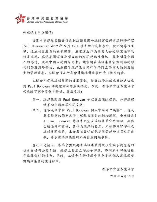 香港中资证券业协会发公开信:瑞银就辱华言论的道歉毫无诚意
